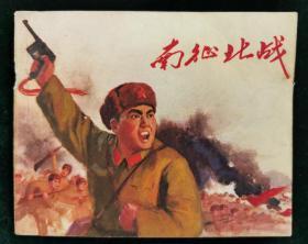 【连环画】南征北战 文革时期连环画