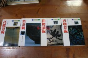 唐物茶碗 高丽茶碗 和物茶碗 乐茶碗 茶碗4册合售    32开  彩色印刷  品好包邮