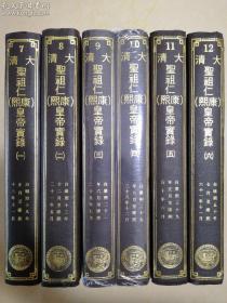大清圣祖仁 康熙 皇帝实录 (全6册)