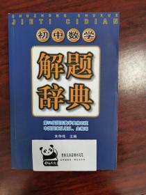 初中数学解题辞典