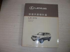 LEXUUS LX470 修理手册增补篇   657