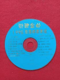 《劲歌金曲·1998年第四季季选》CD光碟、光盘、影碟1998年