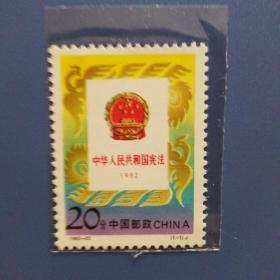 1992-20 宪法颁布10周年 邮票壹套 壹枚