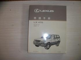 雷克萨斯 LEXUS LX 470 UZJ100系列 修理手册   657
