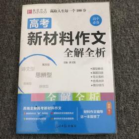 高考新材料作文全解全析(GS15)