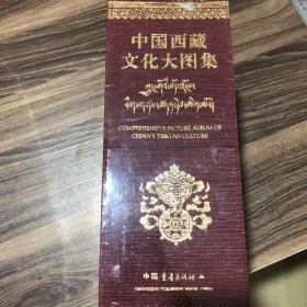中国西藏文化大图集(共3册)(精)