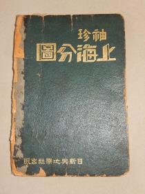 1933年《袖珍上海分图》