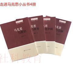 全新正版现货正版 马克思与我们+马克思与世界+马克思与当代中国+马克思与信仰 走近马克思小丛书4册套装 中国人民大学出版