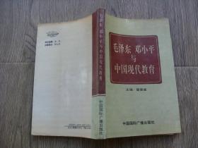 毛泽东邓小平与中国现代教育