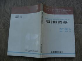 毛泽东教育思想研究