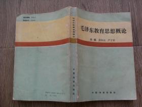 毛泽东教育思想概论