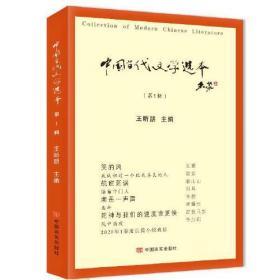 中国当代文学选本(第1辑)