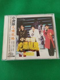 小虎队《虎啸龙吟演唱会全纪录》2VCD