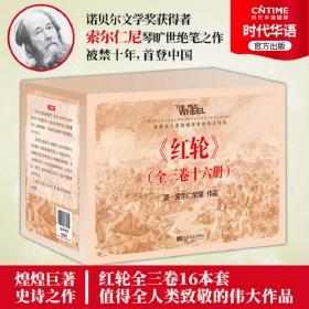 红轮(全3卷16册)诺贝尔文学奖索尔仁尼琴史诗巨作,古拉格群岛苏联历史小说