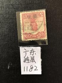 """民国帆船邮戳""""连县"""""""
