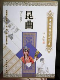 昆曲:中国国粹艺术读本(谷依曼;王强;李洋 著)