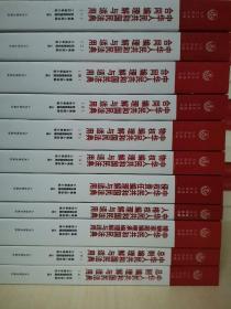 中华人民共和国民法典(全11册)