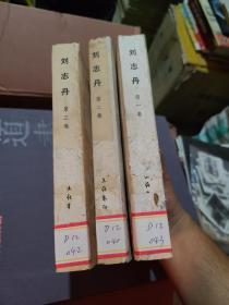 刘志丹 三卷全