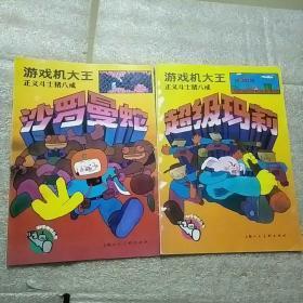 游戏机大王 正义斗士猪八戒 沙罗曼蛇 超级玛莉 两册合售