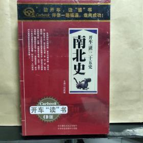 开车读二十五史 名家主讲:南北史(16CD装)刘炜斌 主讲