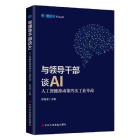 与领导干部谈AI:人工智能推动第四次工业革命