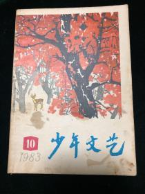 少年文艺1983.10
