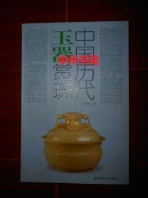中国历代玉器赏玩 2006年1版1印(全铜版彩印 内页品好近未阅)