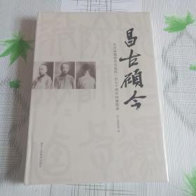 昌古硕今 纪念吴昌硕先生诞辰一百七十周年特展图录