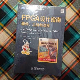 FPGA设计指南:器件、工具和流程