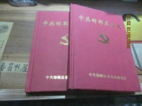 中共邯郸县历史 【上册】