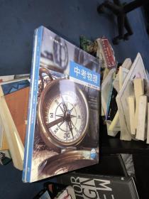 作业帮一课 中考物理 尖端班 全国通用版(2019秋季 随堂讲义)
