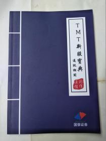 TMT新股宝典 通讯相关