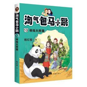 淘气包马小跳13  寻找大熊猫