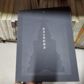 北京古塔影像录