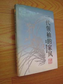 一代领袖的家风 (精装本)印150册