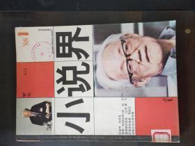 小说界88.1文学双月刊