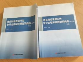 违反财经法规行为审计定性和处理处罚向导(上下册 修订版)