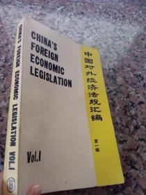 中国对外经济法规汇编第四辑 英文