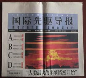 报纸:2002年6月6日《国际先驱导报》创刊号(版全)