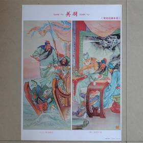 传统经典年画 4开《关羽》