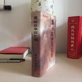 粟裕战争回忆录
