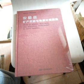 安徽省矿产资源与地质环境图集【18------6层】全品布面