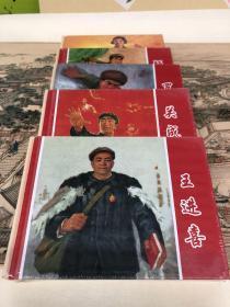 【连环画】《那一代人》连环画丛书之:《王进喜》《毕英兰》《顾常根》《罗盛教》《关成富》五本合售