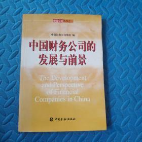 中国财务公司的发展与前景