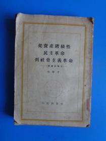 从资产阶级性民主革命到社会主义革命(一个读书笔记)【1版1印】