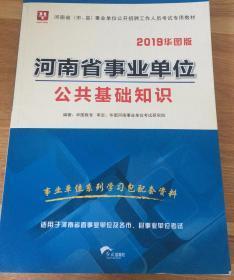 华图版2019河南省(市、县)事业单位考试用书:公共基础知识