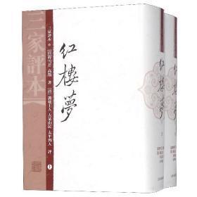 红楼梦(上下三家评本)(精) 共2册