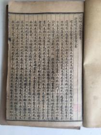 江阴柳氏医学丛书 评选环溪草堂医案(上中下全)+评选爱庐医案,二册全。X1