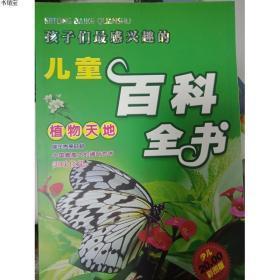 特价~[原版】 孩子们最感兴趣的儿童百科全书:植物天地(彩图版)9