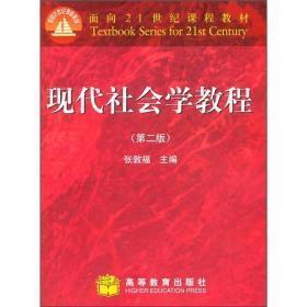 现代社会学教程(第二版)/张敦福 编/高等教育出版社9787040216585